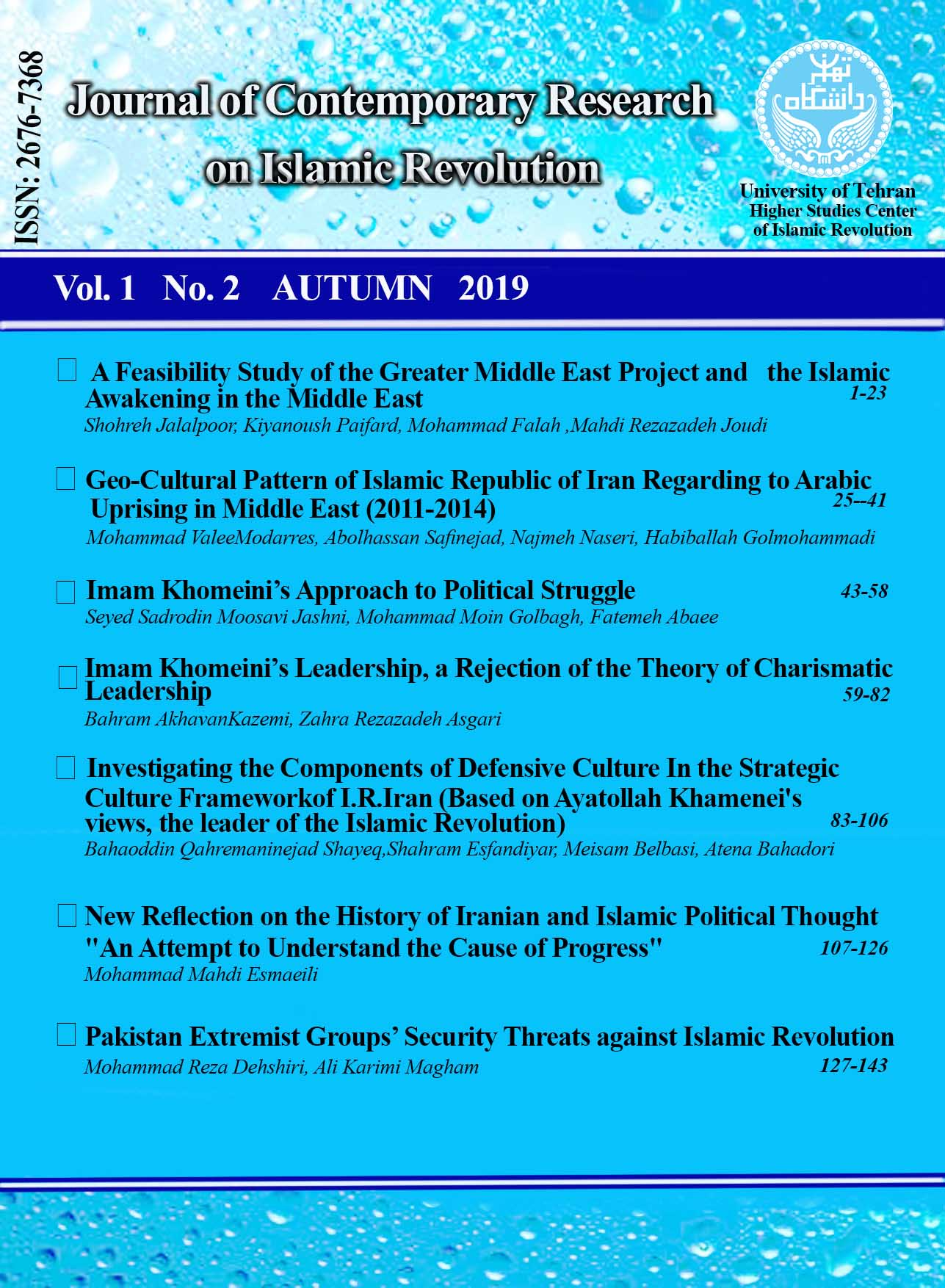 Journal of Contemporary Research on Islamic Revolution